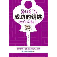 【正版二手书9成新左右】别找了,成功的钥匙就在你身上 罗文彬 鹭江出版社