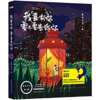 【正版二手书9成新左右】我喜欢你 要不要告诉你 慕容引刀 中国华侨出版社