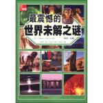 封面有磨痕HSY-震撼的世界未解之谜 李杰 9787547026359 北方联合出版传媒(集团)股份有限公司,万卷出版