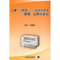 三菱FX系列PLC设计与开发――原理、应用与实训 9787111265382
