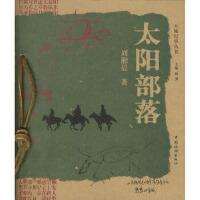 【旧书二手书9成新】太阳部落 刘湘晨 9787503222498 中国旅游出版社