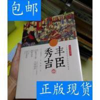 [二手旧书9成新]丰臣秀吉 中画史鉴-精装全景插图版 /小林莺里 ?