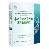 小分子RNA介导的基因表达调控(导读版),Rajesh K.Gaur,Ph.D、John J.Rossi,Ph.D ,
