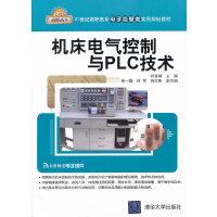 机床电气控制与PLC技术(21世纪高职高专电子信息类实用规划教材)