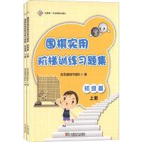 围棋实用阶梯训练习题集 初级篇(上下)