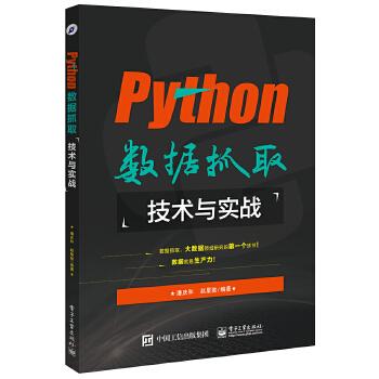 Python数据抓取技术与实战(pdf+txt+epub+azw3+mobi电子书在线阅读下载)
