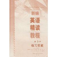 新编英语写作教程(下册)练习答案