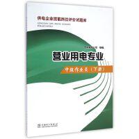 营业用电专业(中级作业员下)/供电企业技能岗位评价试题库