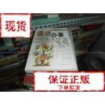 【旧书二手书9成新】说话办事头头是道 郭红梅编著 地震出版社9787502824372