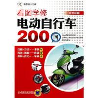 看图学修电动自行车200问 韩雪涛著 机械工业出版社
