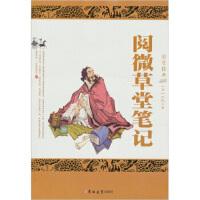 阅微草堂笔记 [清] 纪昀 吉林大学出版社 9787560169545