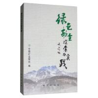 【正版二手书9成新左右】绿色勘查探索与实践 中国矿业报社 地质出版社