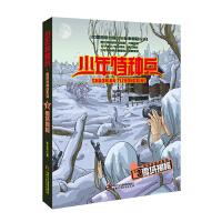 少年特种兵・雪域特种战系列(3)―雪域揭秘
