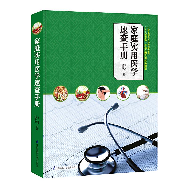 家庭实用医学速查手册 家庭实用医学速查指南,人人看得懂、学得会的实用医学图鉴