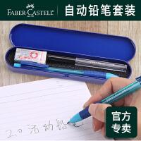 德国辉柏嘉2.0自动铅笔按动式HB粗铅芯2b考试专用小学生文具用品粗头儿童免削活动铅笔2比可换芯自动笔