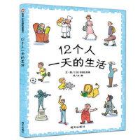 信谊世界精选图画书:12个人一天的生活(精装绘本)0-3-6岁幼儿童精装绘本图画故事书儿童早教益智书