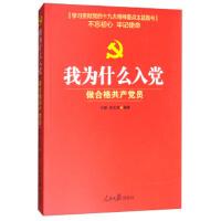 【二手书8成新】我为什么入党:做合格党员 王毅,彭志恩 人民日报出版社
