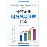 外贸企业财务风险管理指南