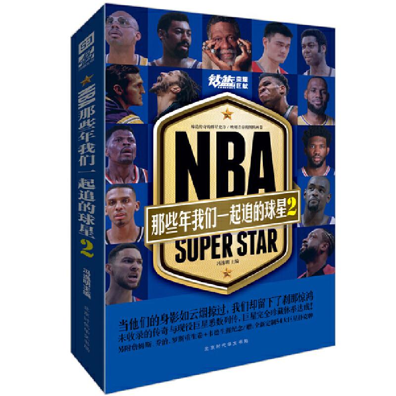 NBA : 那些年我们一起追的球星.2 (赠:全新定制54大巨星扑克牌) 柯凡  倾情作序 附詹姆斯、乔治、罗斯重生卷+韦德生涯纪念