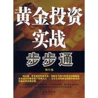 【正版二手书9成新左右】黄金投资实战步步通 陶行逸 湖北人民出版社