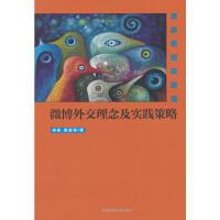 【正版二手书9成新左右】微博外交理念及实践策略 钟新,黄超 中国传媒大学出版社