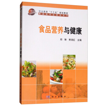 食品营养与健康,郑琳,贾润红,科学出版社,9787030557988 【正版新书,70%城市次日达】