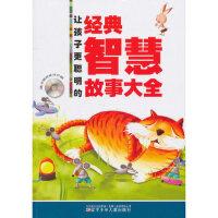 让孩子更聪明的经典智慧故事大全,一权 等,辽宁少年儿童出版社,9787531552994【正版图书 质量保证】