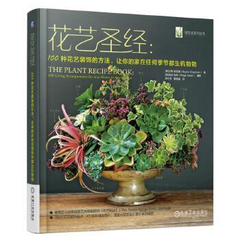 花艺圣经:100种花艺装饰的方法,让你的家在任何季节都生机勃勃 美国亚马逊家庭园艺类畅销图书《花艺秘诀》(The Flower Recipe Book)的升级版。100个花艺装饰秘诀,400余张精美图片,一本精致印刷的花艺设计图鉴,是室内花艺设计爱好者的福音