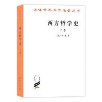 西方哲学史(上卷)(汉译世界学术名著丛书)