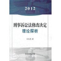 【旧书二手书9成新】2012刑事诉讼法修改决定理论探析 刘向东 9787509336564 中国法制出版社