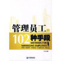 管理员工的102种手段 宗权著 企业管理出版社 9787802554191