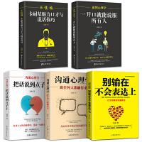 正版全5册 别输在不会表达上+沟通心理学+一开口就能说服所有人卡耐基魅力口才与说话技巧训练人际交往提高情商的书籍畅销书