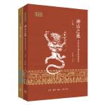神话之魅:中国古代神话图像研究