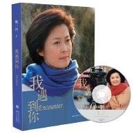 【正版二手书9成新左右】我遇到你 超值敬一丹精彩视频 敬一丹 长江文艺出版社