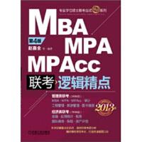 【正版二手书9成新左右】2013MBA、MPA、MPAcc联考与经济类联考:逻辑精点(第4版 赵鑫全 等 机械工业出版