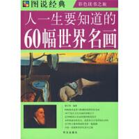 【二手书8成新】人一生要知道的60幅世界名画 翟文明 华文出版社
