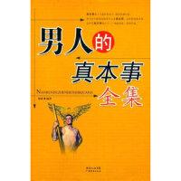 【正版二手书9成新左右】男人的真本事全集 加成 广东经济出版社