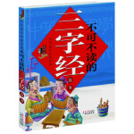中华国学启蒙经典:不可不读的三字经故事(全新版) 杜英丽 同心出版社 9787807162780