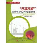 (正版) 五指合拳 ―应对世界新变化的中国能源战略