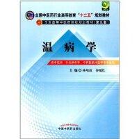 """温病学---全国中医药行业高等教育""""十二五""""规划教材(第九版)"""