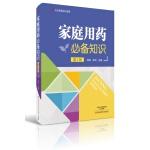 家庭用药必备知识(第2版)-名医世纪传媒