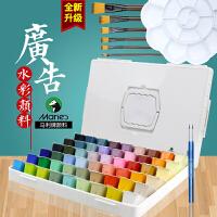 马利牌水粉套装果冻水粉颜料美术用品手绘浓缩广告画颜料20色30ml