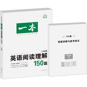 一本 第7版 英语阅读理解150篇 八年级 全面升级 联合《英语周报》金笔作者等编写