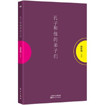 孔子和他的弟子们(pdf+txt+epub+azw3+mobi电子书在线阅读下载)