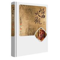 昆曲大观・名家访谈:上海 香港 台湾