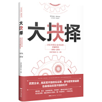 大抉择:决定中国企业命运的关键时刻1978―2018