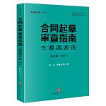 合同起草审查指南:三观四步法(第三版 2021)