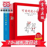 【当当网 正版包邮 童书】可爱的鼠小弟(1-22)日本绘本史上的里程碑力作,世界儿童绘本 让孩子爱上
