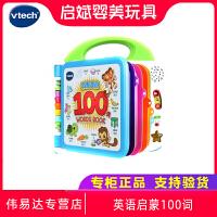 伟易达vtech英语启蒙100词早教机电子点读书宝宝幼儿童启蒙有声书