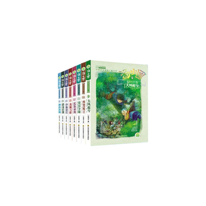 正版 汤小团两汉传奇卷全套8册 谷清平儿童历史故事8-10-12-15岁小学生课外阅读书籍 汤小团·